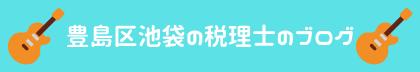 豊島区池袋の税理士のブログ