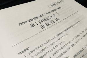2020年第1回確認テスト相続税法の画像