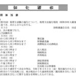 令和2年度税理士試験の官報公告の画像