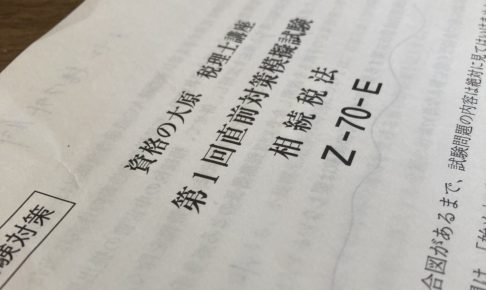 2020年第1回直前対策模擬試験相続税法の表紙の画像
