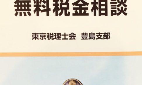 東京税理士会豊島支部の無料税金相談の画像