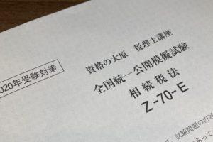 2020年全国統一公開模擬試験相続税法の表紙の画像